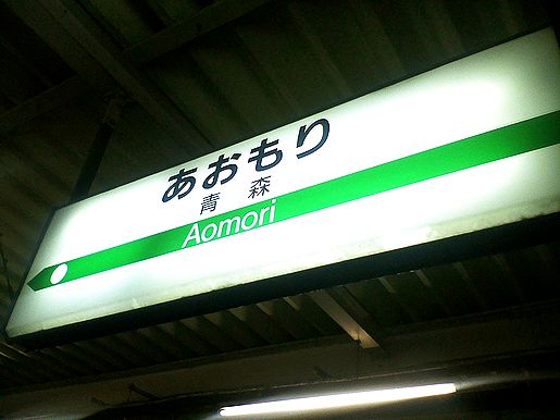 aomorieki.JPG