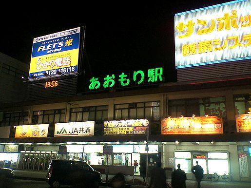 aomorieki2.JPG