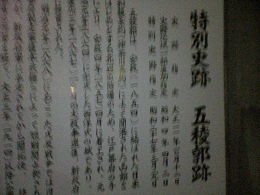 goryoukaku2.JPG
