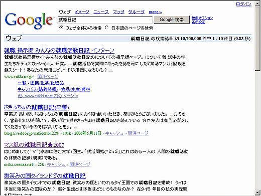search-syousyokunikki.jpg