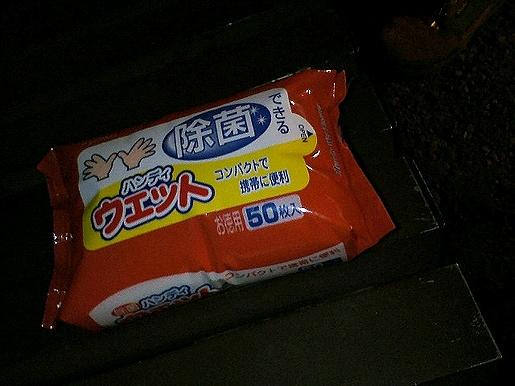 富士山本八合目