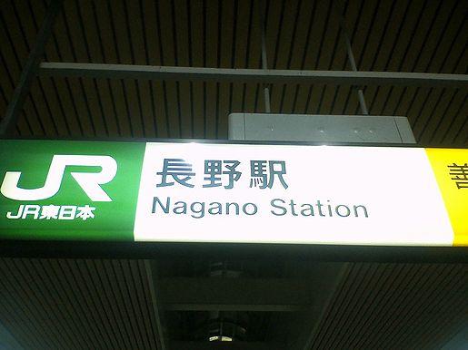 naganoeki.JPG